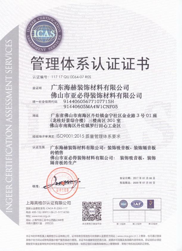 海赫ISO证书