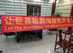 让世界听到海赫的声音